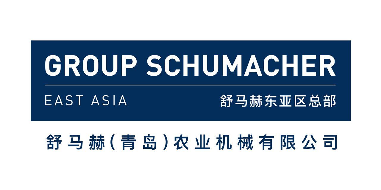 舒马赫(青岛)农业机械有限公司