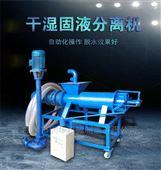 润华专业生产固液分离机 鸡鸭猪粪脱水机