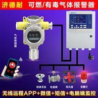 化工厂车间氟化氢探测报警器,远程监控