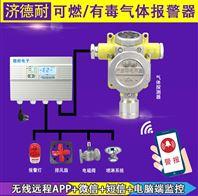 酒店厨房液化气探测报警器,联网型监测