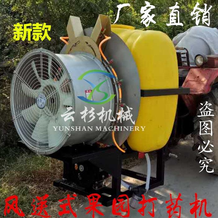 拖拉机悬挂风送喷药机 果园风雾打药机