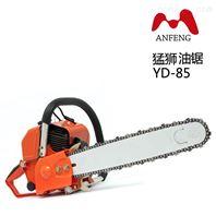 猛狮YD85大油锯 伐木锯 2冲程大功率汽油机
