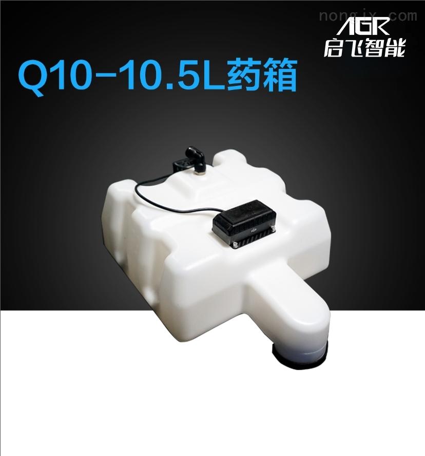 Q10药箱