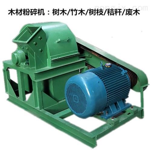 多功能木粉加工机 新款双进料口木屑粉碎机