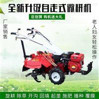 四驅自走式微耕機價格 大棚松土除草旋耕機
