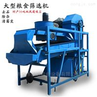 自動上料篩選機時產35噸去石除雜機