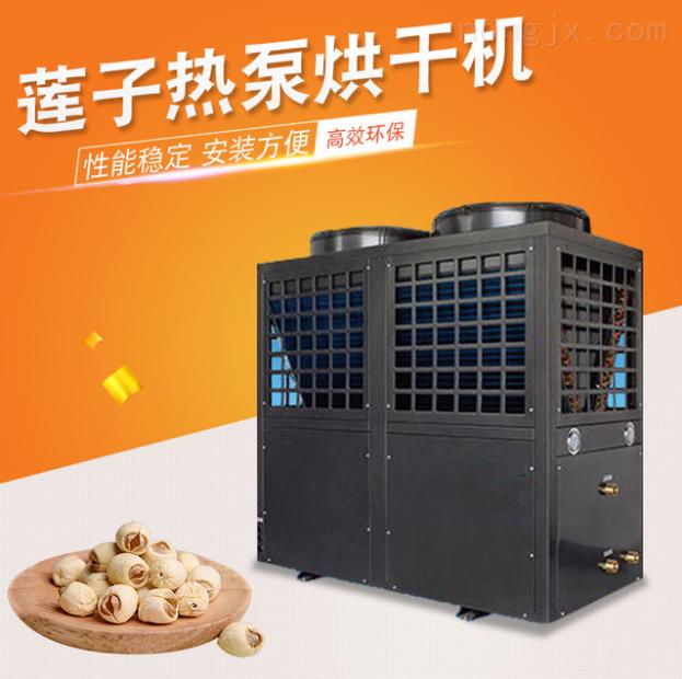 莲子烘干机空气能热泵