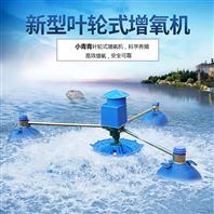 金湖小青青叶轮式增氧机鱼塘增氧器