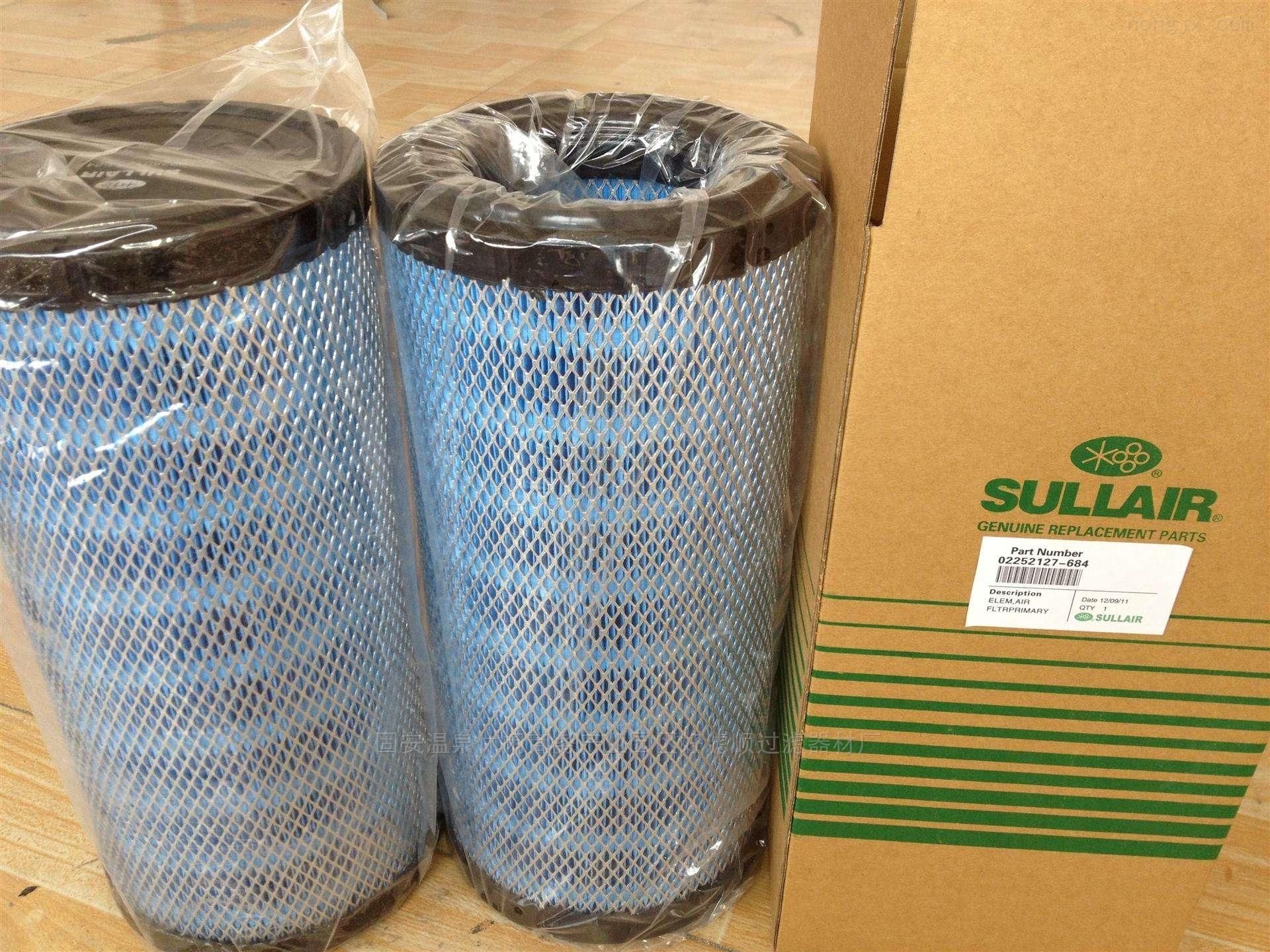 SULLAIR空压机02250051-238空气滤清器滤芯