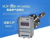 HJY-350高温湿度仪