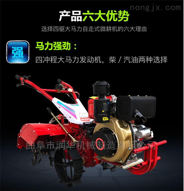 RH-XGJ-186-柴油192型四驱旋耕机 自走式果园松土机
