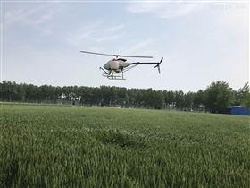 CE-20水星一号电动农用植保无人直升机
