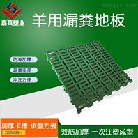 塑料羊漏粪板 羊用漏粪地板羊专用接粪板