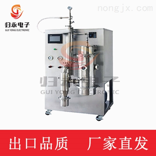 上海归永微型真空低温喷雾干燥设备厂家报价