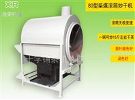 80型柴煤滚筒炒干机械