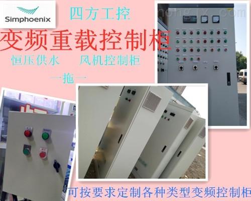 北京电气控制柜 变频器成套价格 风机配电箱