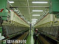 纺织厂房加湿环保节能正雄科技