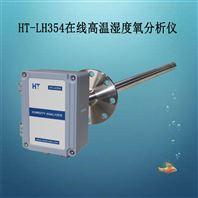 插入式湿度氧分析仪