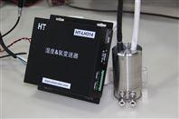 电气柜湿度氧变送器