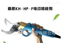 嘉航电动修枝剪 4公分 KH-HP-F锂电剪