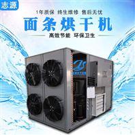 热泵面条烘干机低能耗挂面干燥机跟上时代
