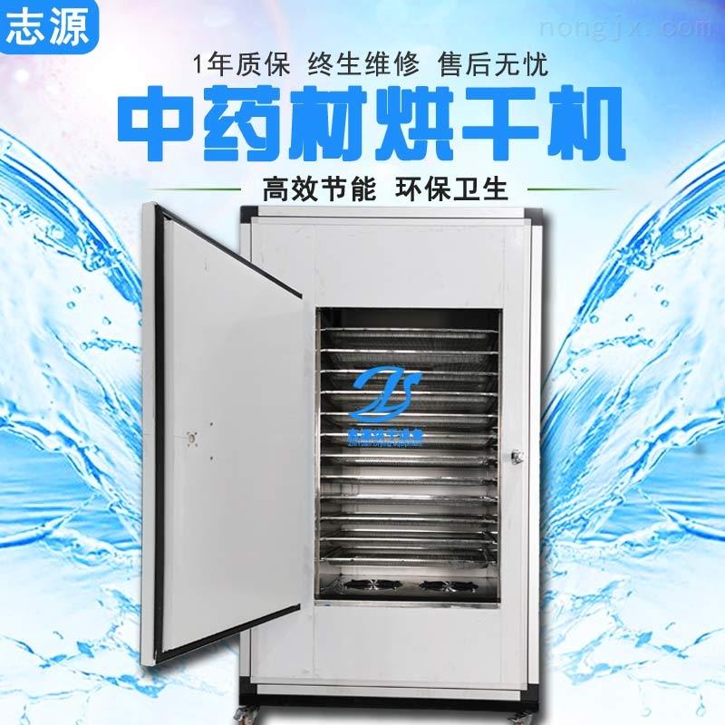 低能耗热泵中药材烘干机免人工操作干燥设备