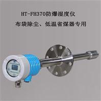 HT-FH370防爆湿度仪