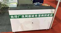 印刷洗机碎布溶剂回收机