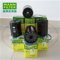 MANN-FILTER(曼牌滤清器)燃滤P945x