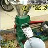 廣西雞鴨飼料顆粒機 平模成型機 潤華機械