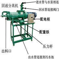 固液分离机 高效率的粪便处理机