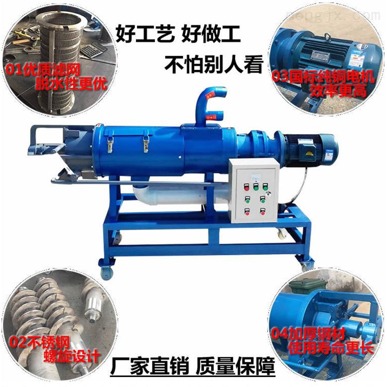 干湿处理机 固液分离机润华机械