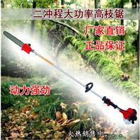 手持式多功能高枝锯 园林果树修剪机