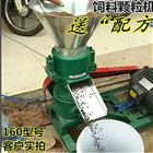 160型饲料颗粒机 双压辊造粒机 养羊饲料机
