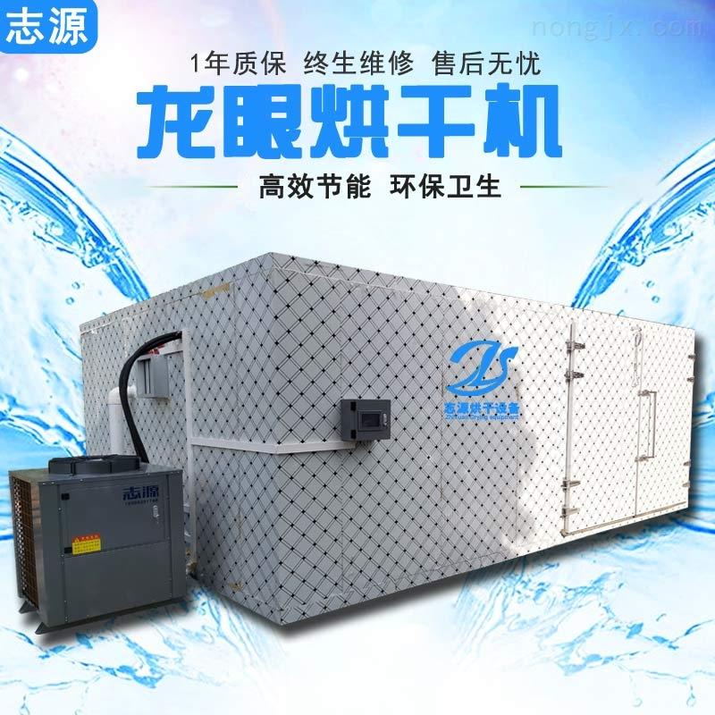 节能型龙眼烘干机升温快 小型干燥设备厂家