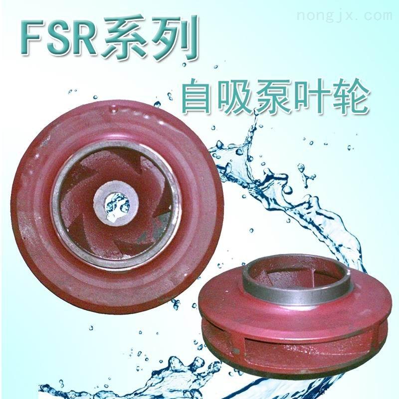 自吸式水泵叶轮河道抽水泵配件