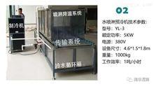 YT-YL-3樱桃预冷机好用么 樱桃水冷的好处