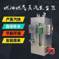 菌菇杀毒配套专用100公斤燃油蒸汽发生器