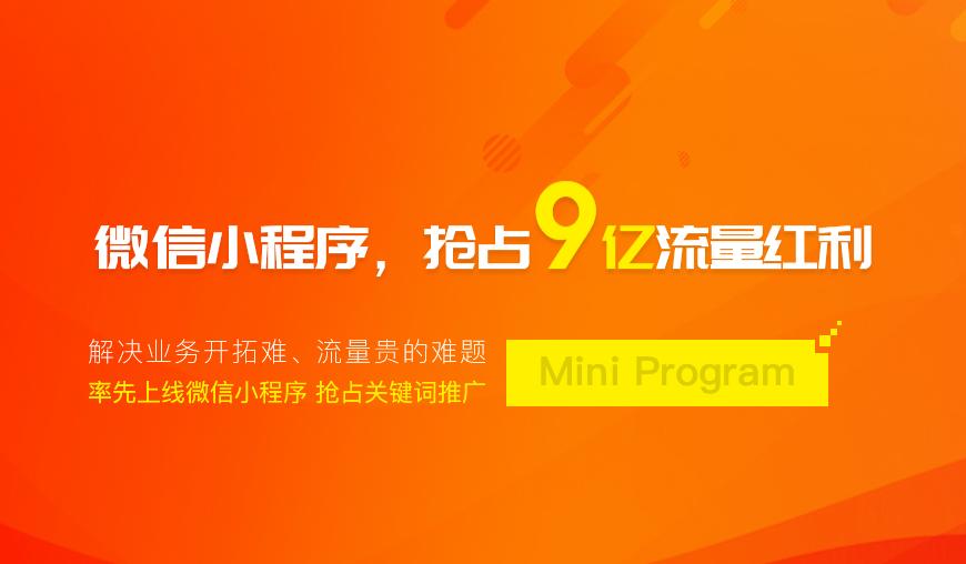 上线微信小程序,抢占9亿流量红利!