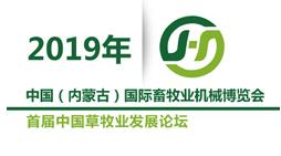 2019年中国(内蒙古)国际畜牧业机械博览会及首届2019中国草牧业发Ψ 展论坛