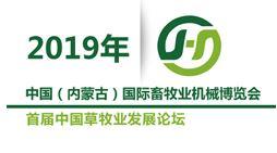 2019年中国(内蒙古)国际畜牧业机械博览会及首届2019中国草牧业发展论坛