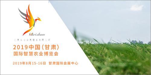 【展讯】:2019中国(甘肃)国际智慧农博会精彩不容错过!