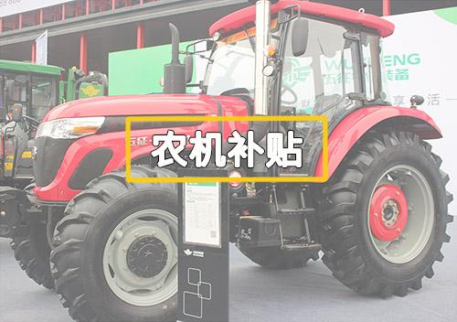 """农机购置补贴管控""""加强版""""措施出台,加大""""放管服""""力度"""