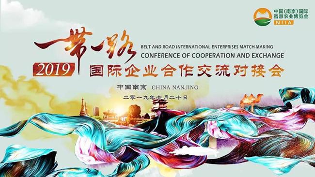 第四屆中國(南京)智慧農業展將于7月19日盛大開幕