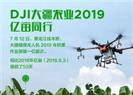 DJI 大疆农业达成 2019 年亿亩里程碑