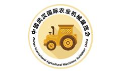 2019中国(武汉)国际农业机械展览会