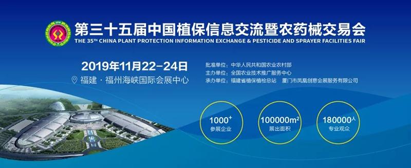 【官宣】定了,第35届中国植保双交会11月22-24日福州海峡国际会展中心举行!