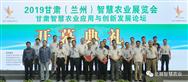 2019甘肃(兰州)智慧农业展暨甘肃智慧农业应用与创新发展论坛盛大开幕