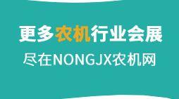 2020中国(河北)国际农机设备暨零部件展览会