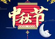 农机网2019年中秋节放假通知